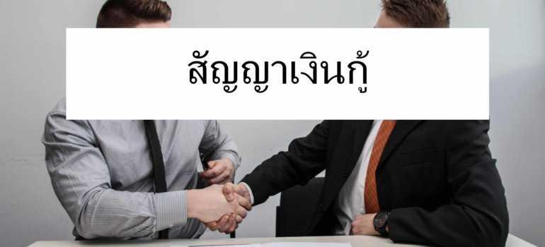 การทำหนังสือสัญญาเงินกู้และเงินนอกระบบตามกฎหมายใหม่สำหรับปี 2563